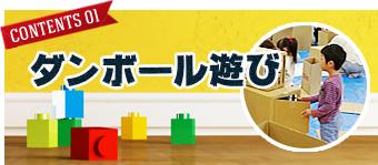FJK子育てコンテンツ#01「ダンボール遊び」