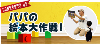 FJK子育てコンテンツ#02「パパの絵本大作戦!」