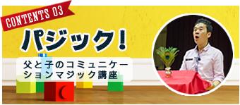 FJK子育てコンテンツ#03「パジック!父と子のコミュニケーションマジック講座」
