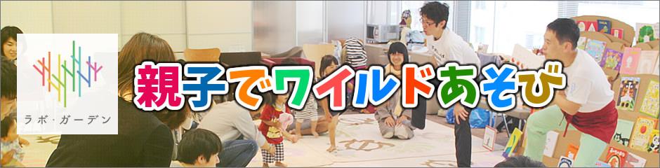2/20(土)『親子でワイルドあそび in アサヒ ラボ・ガーデン』を開催!