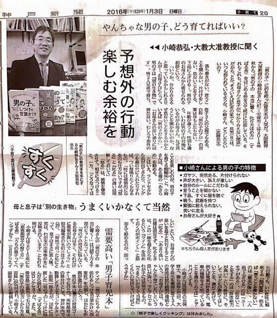 神戸新聞「予想外の行動 楽しむ余裕を」(2016.1.3)