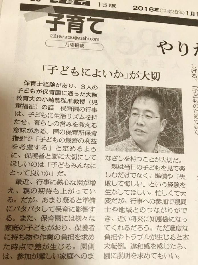 朝日新聞朝刊「『子どもによいか』が大切」