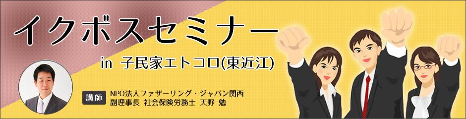 1/15(金)「イクボス」セミナーin 東近江市