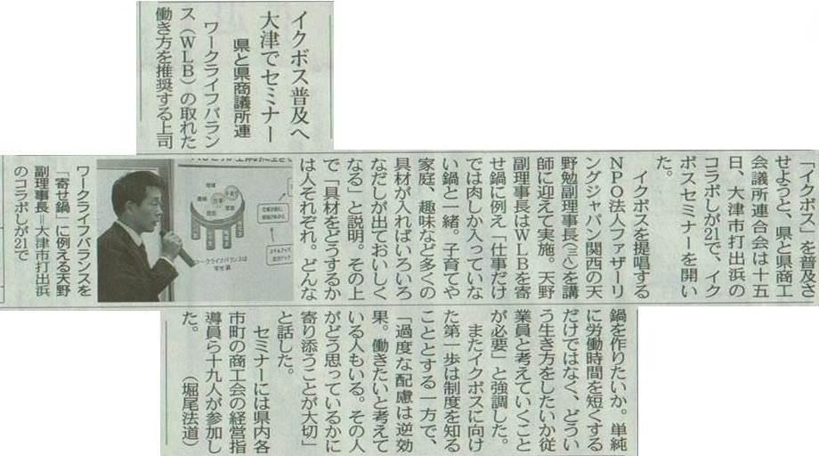 中日新聞「イクボス普及へ 大津でセミナー」(2016.1.16)