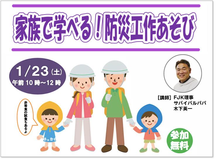 1/23(土)『家族で学べる!防災工作あそび』in加古川市