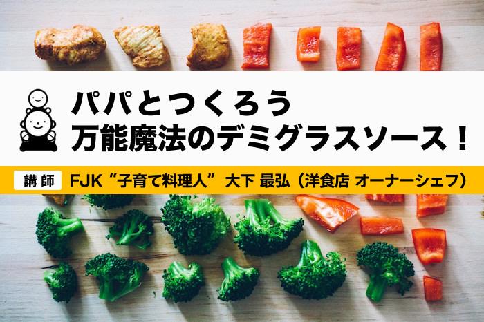 1/23(土)『パパとつくろう 万能魔法のデミグラスソース!』in八尾市