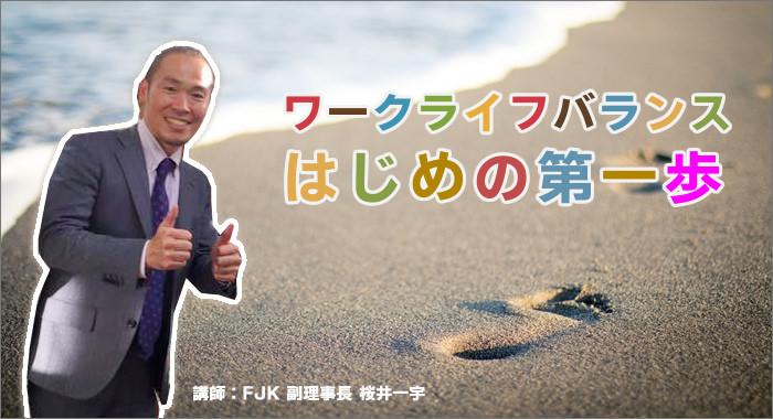 1/23(土)『ワークライフバランス はじめの第一歩』in堺市