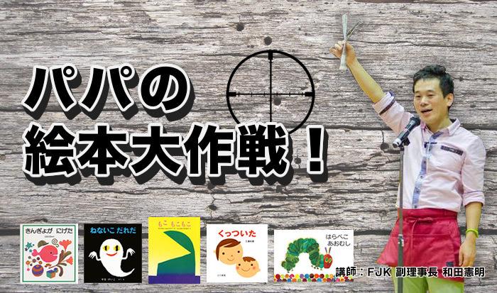 2/21(日)『パパの絵本大作戦!』in堺市