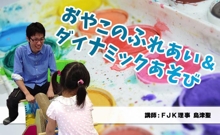 3/12(土)『『おやこのふれあい&ダイナミックあそび』in堺市