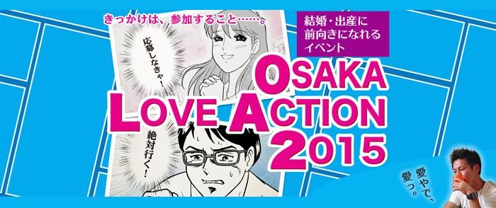 [レポート]12/12(土)『OSAKA LOVE ACTION (おおさかラブアクション) 2015』に篠田理事長が出演しました