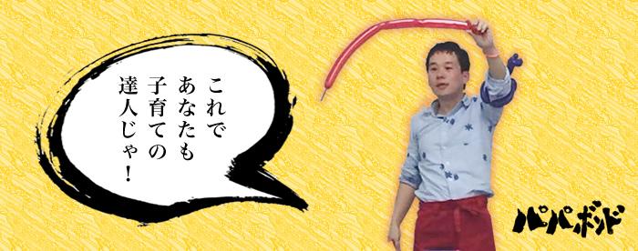 京都府にて「子育ての達人」養成講座 を開催中!