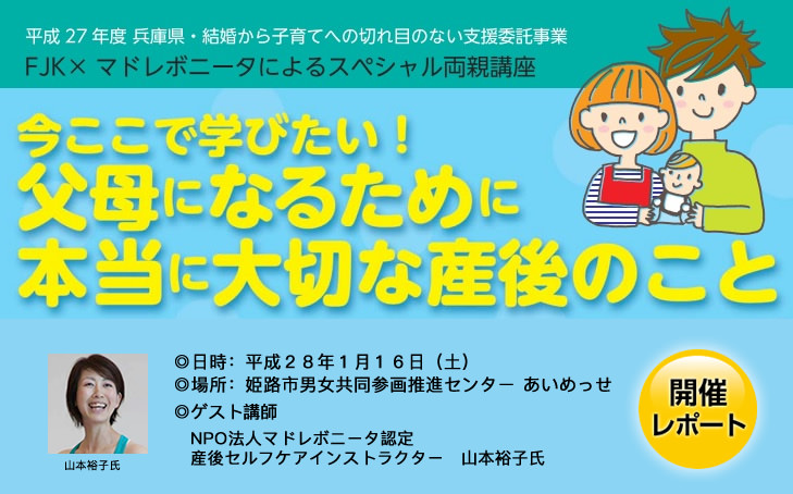 [レポート] 1/16(土)『今ここで学びたい!父母になるために本当に大切な産後のこと in 姫路』開催