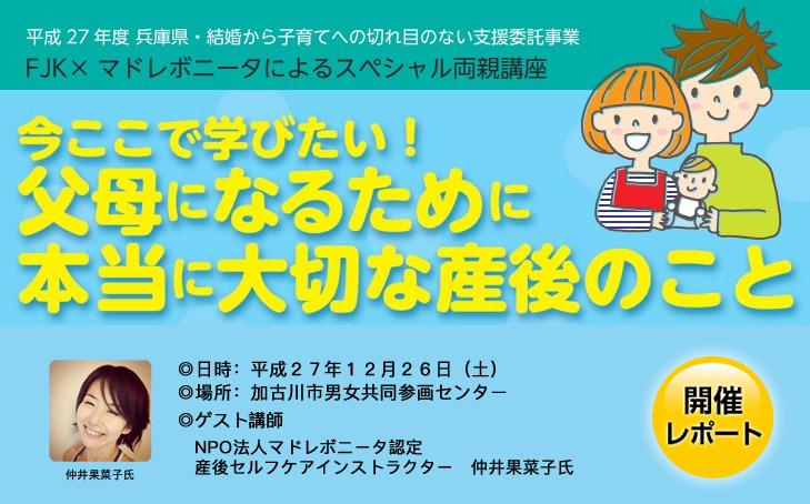[レポート] 12/26(土)『今ここで学びたい!父母になるために本当に大切な産後のこと in 加古川』開催
