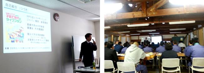 [レポート]『平成27年度 滋賀県イクボス養成事業 〜上司が変われば組織が変わる!働き方が変わる!〜』