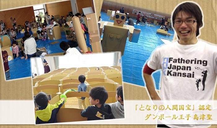 1/17(日) パパと子どもの本気のダンボール大作戦!