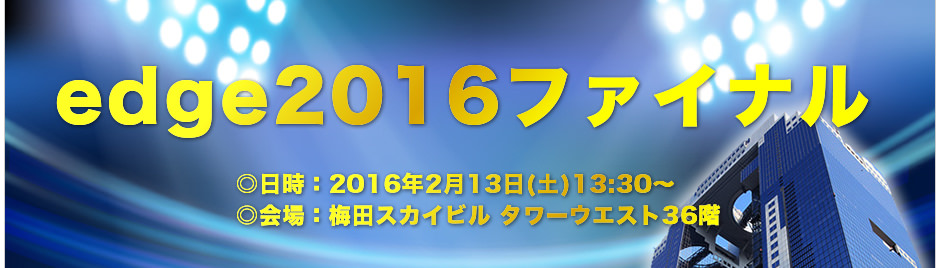 2/13(土)『ビジネスプランコンペedge2016ファイナル』にてFJKがプレゼンします!