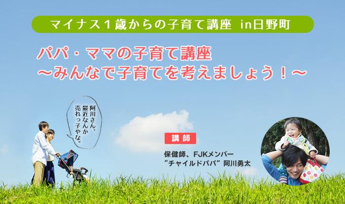 2/14(日)『マイナス1歳からの子育て講座』in日野町