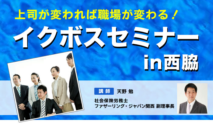 2/16(火)「イクボスセミナー in西脇市」