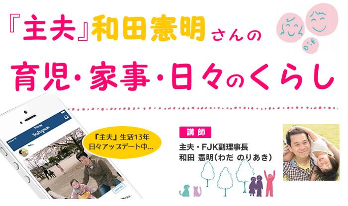 2/20(土)『主夫・和田憲明さんの育児・家事・日々のくらし』 in川西市