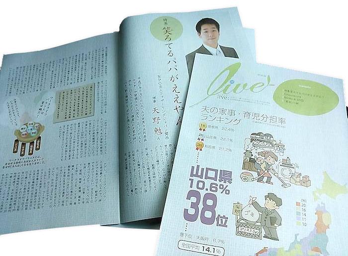 山口市発行『ive』「笑ろてるパパがええやん!」