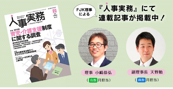 人事系月刊誌「人事実務」にFJK理事による連載記事が掲載中!2月号のテーマは「イクボス」