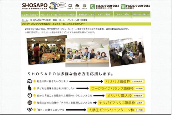 NPO法人生涯学習サポート兵庫