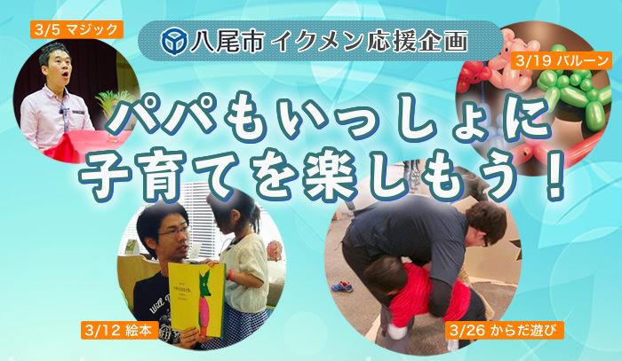 3月開催「イクメン応援企画 [全4回]〜パパもいっしょに子育てを楽しもう!〜」in八尾市