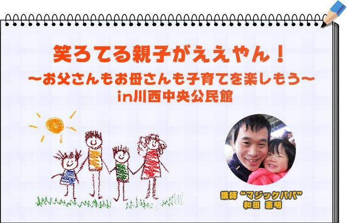 3/19(土)『笑ろてる親子がええやん!〜お父さんもお母さんも子育てを楽しもう〜 in川西市』