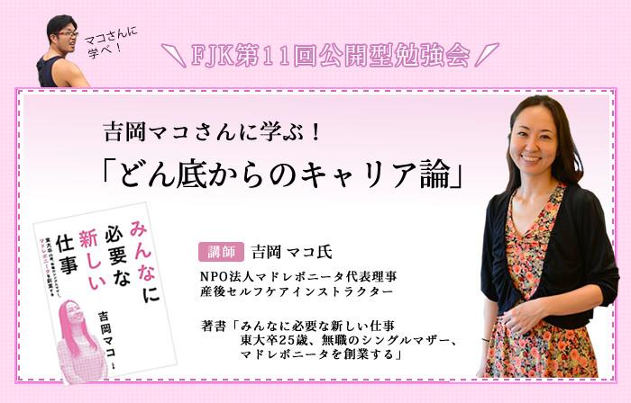3/25(金) 【FJK第11回公開型勉強会】吉岡マコさんに学ぶ!「どん底からのキャリア論」