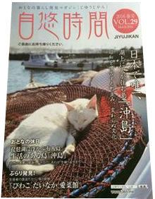 おとなの暮らし発見マガジン「自悠時間」2016春号