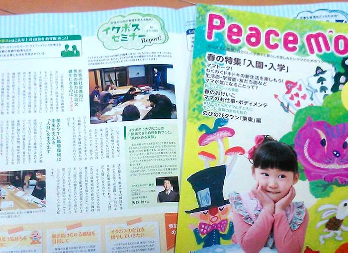 「PEACEMOM(ピースマム)」2月号『イクボスセミナー Report』