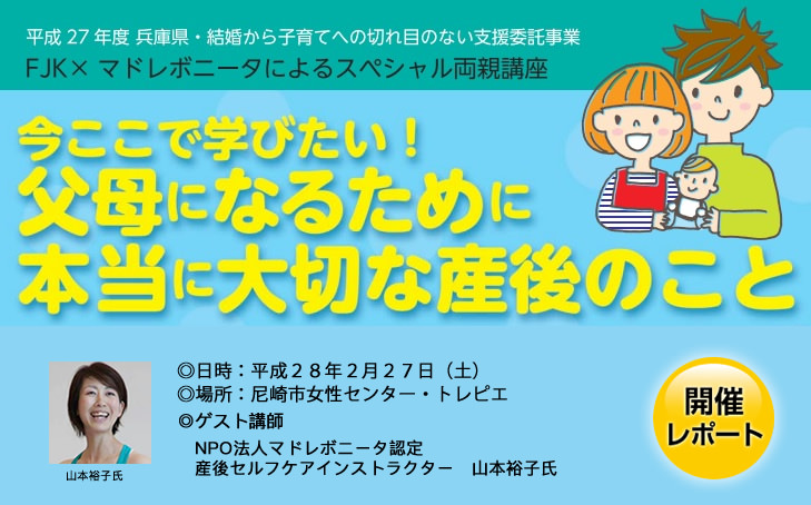 [レポート] 2/27(土)『今ここで学びたい!父母になるために本当に大切な産後のこと in 尼崎』開催