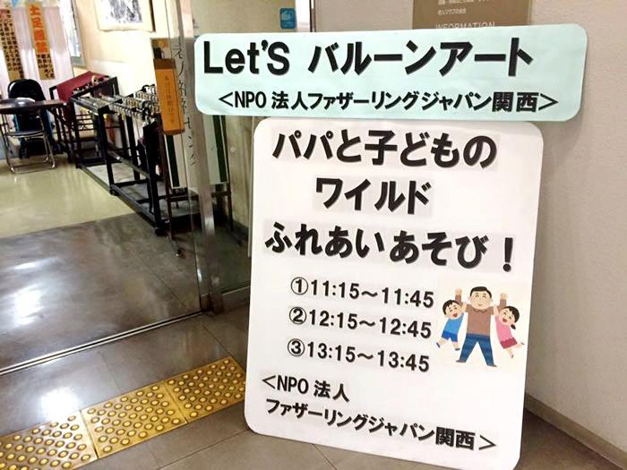 [レポート] 2/28(日)『ワイルドふれあい遊び&バルーンアート in豊中市』開催しました!