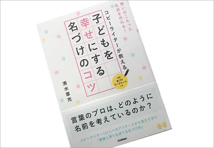 FJKメンバー清水章充著『コピーライターが教える 子どもを幸せにする名づけのコツ』が発売されました!