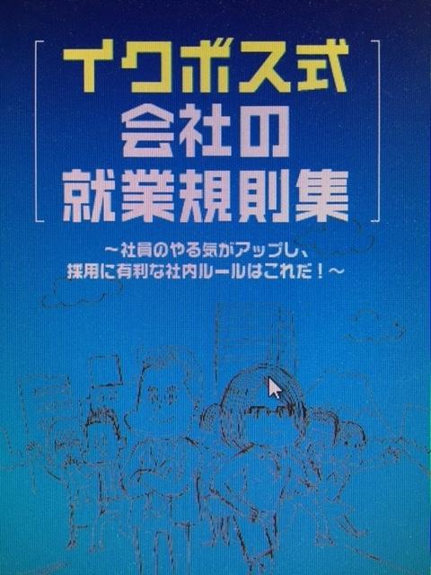 『イクボス式 会社の就業規則集』が発行されました!