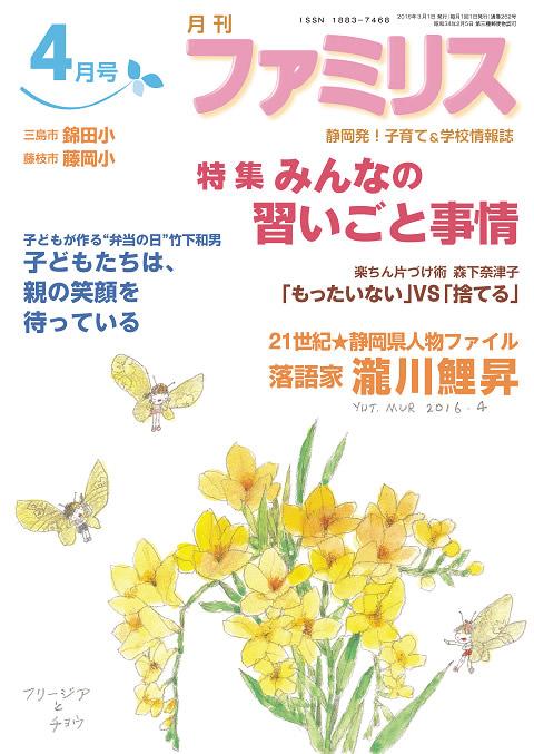[メディア] 静岡県の家庭教育情報誌 月刊『ファミリス』にて小崎理事による連載が開始