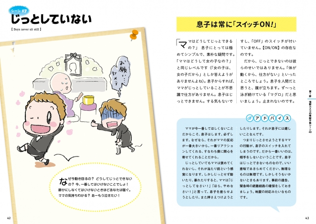 """小崎理事による""""男の子本"""" 第5弾『ウチの男子とパパの「??」がスッキリする本』が発刊されます!"""