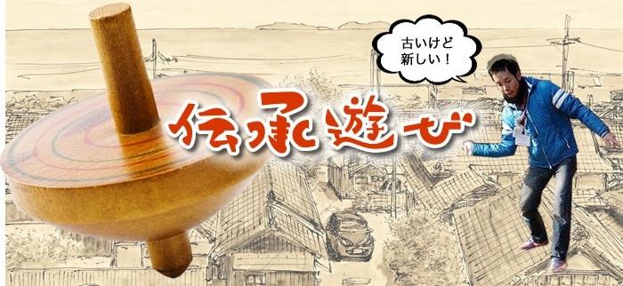 子育てコンテンツに「伝承遊び(コマまわし)」を追加しました!