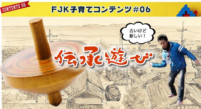 FJK子育てコンテンツ#06「伝承遊び(コマまわし)」