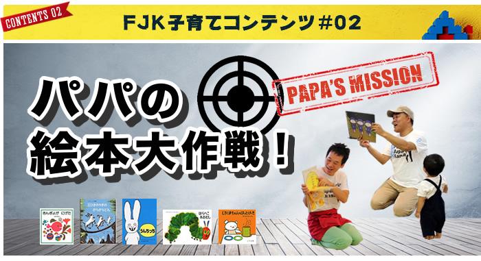 FJK子育てコンテンツ#03「パパの絵本大作戦!」