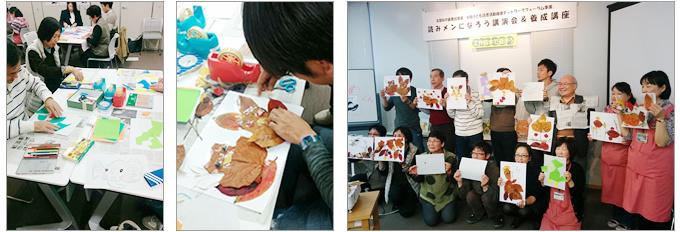 FJK子育てコンテンツ#03「パパの絵本大作戦!」=絵本工作遊び