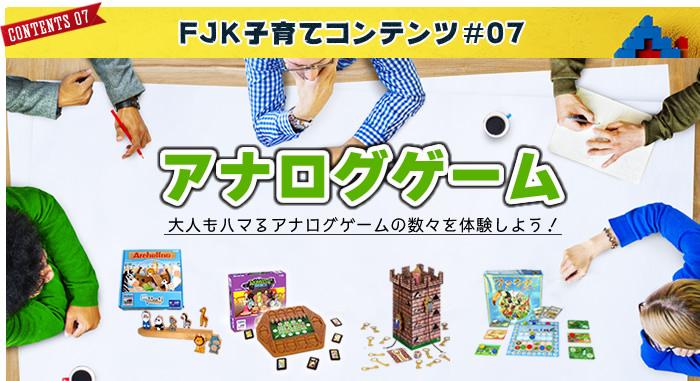 FJK子育てコンテンツ#07「アナログゲーム」