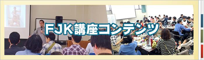 【FJK講座コンテンツ】