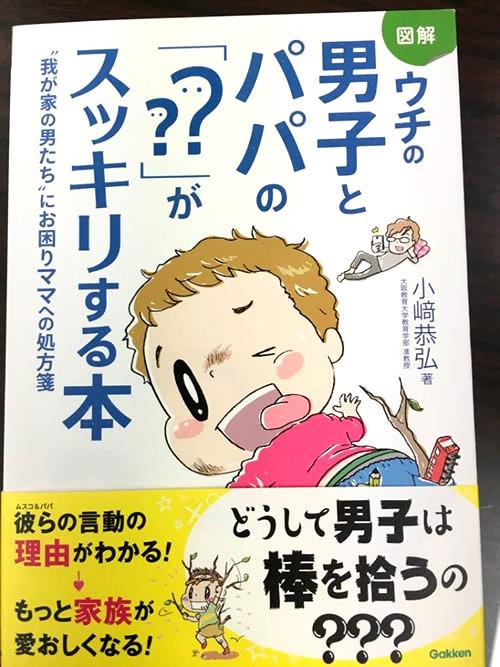 """小崎理事による""""男の子本"""" 第5弾『ウチの男子とパパの「??」がスッキリする本』が発売されました!"""