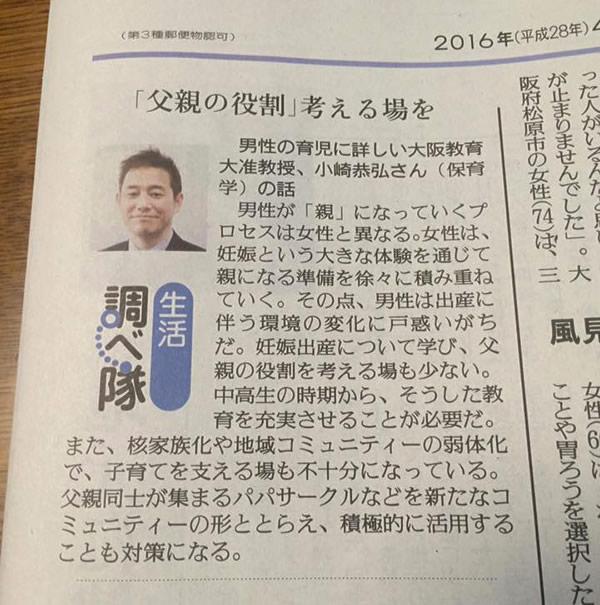 [メディア] 読売新聞朝刊「『父親の役割』考える場を」(2016.4.26)