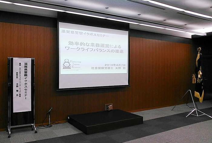 [メディア] NHK大津放送局「年度当初の警察署長会議」 (2016.4.9)