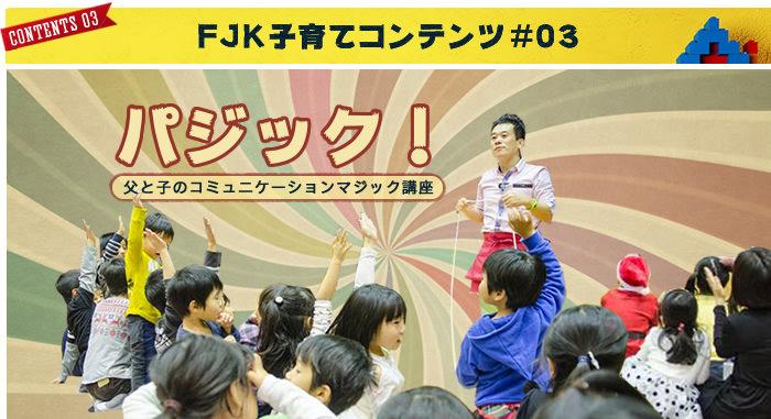 FJK子育てコンテンツ#04「パジック!父と子のコミュニケーションマジック講座」
