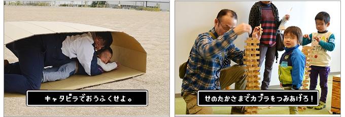 FJK子育てコンテンツ#02「パパクエスト」(クリアすべきミッション)