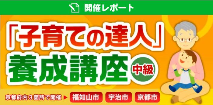 [レポート] 京都府「子育ての達人」養成講座 [中級]コース