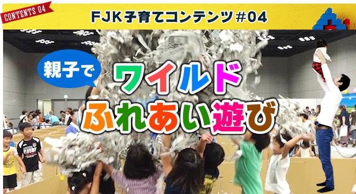 FJK子育てコンテンツ#05「ワイルドふれあい遊び」